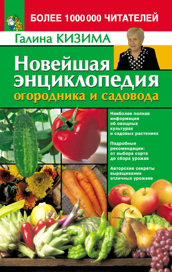 Скачать Новейшая энциклопедия огородника и садовода быстро