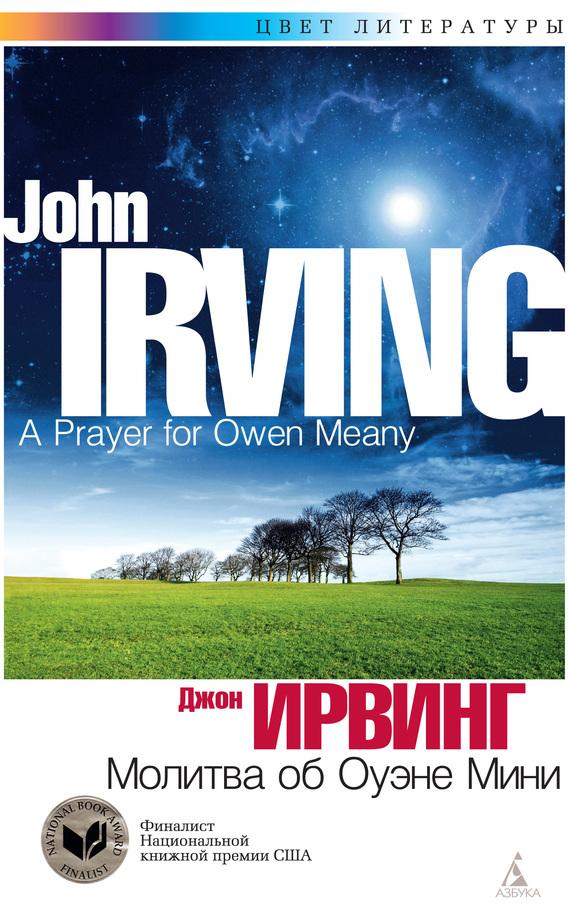 Джон Ирвинг бесплатно