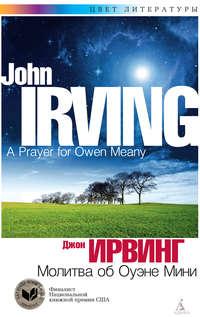 Ирвинг, Джон  - Молитва об Оуэне Мини