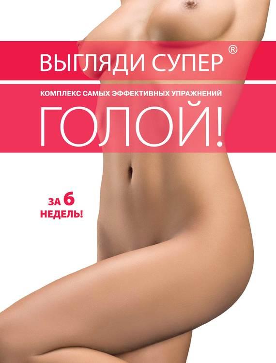 Отсутствует Выгляди супер голой совершенное тело за шесть недель