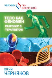 Черняков, Юрий  - Тело как феномен. Разговор с терапевтом