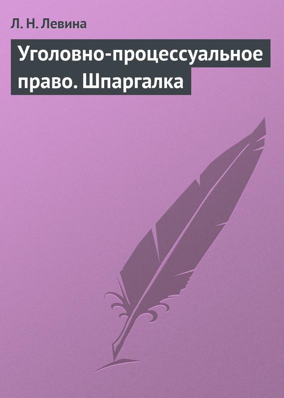 Л. Н. Левина Уголовно-процессуальное право. Шпаргалка с м зубарев в а казакова а а толкаченко уголовно исполнительное право
