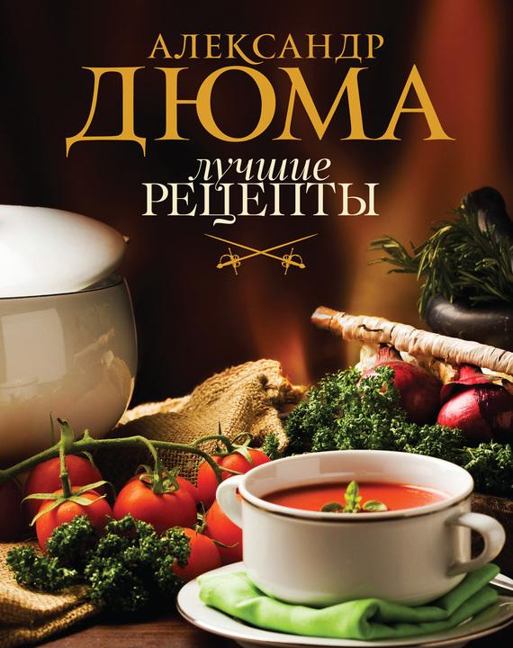 Кулинарная книга дюма скачать