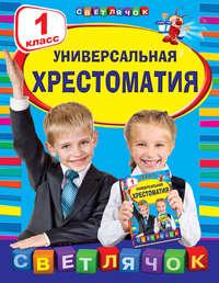 авторов, Коллектив  - Универсальная хрестоматия.1 класс