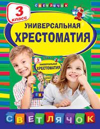 авторов, Коллектив  - Универсальная хрестоматия.3 класс