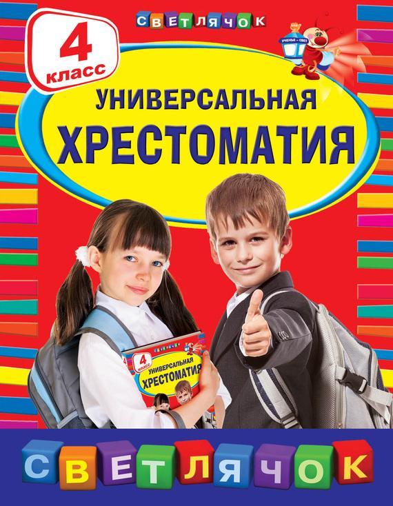 Обложка книги Универсальная хрестоматия.4 класс, автор авторов, Коллектив