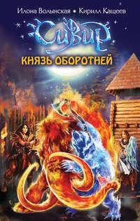 Кащеев, Кирилл  - Князь оборотней