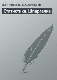 Неганова, Л. М.  - Статистика. Шпаргалка