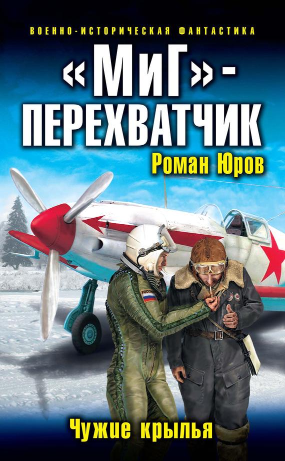 Роман Юров «МиГ» – перехватчик. Чужие крылья