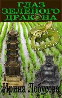 - Глаз зеленого дракона (сборник)