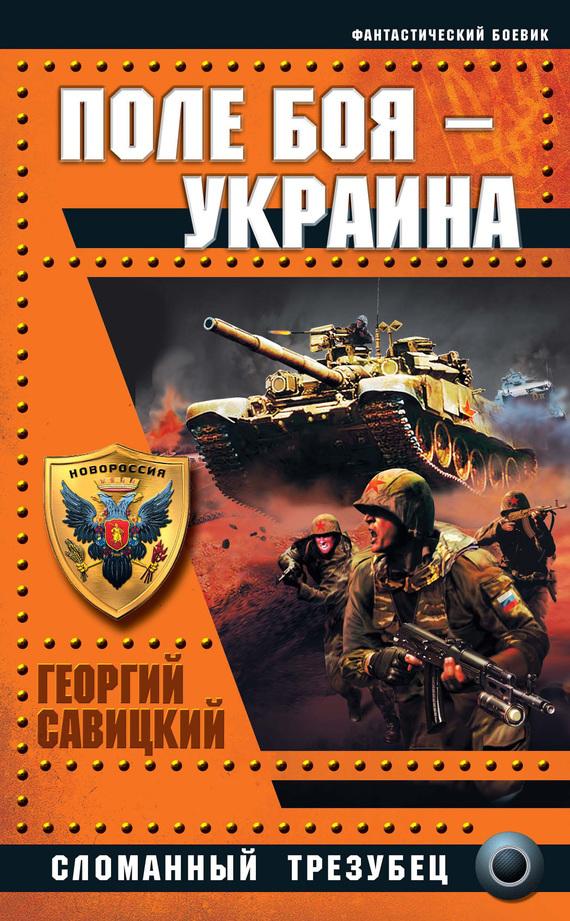 Скачать Поле боя Украина. Сломанный трезубец быстро