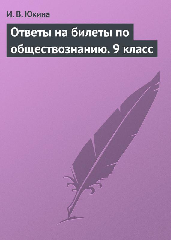 И. В. Юкина Ответы на билеты по обществознанию.9 класс билеты
