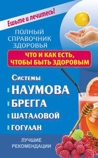 Строганова, Ольга  - Что и как есть, чтобы быть здоровым. Системы Наумова, Брегга, Шаталовой, Гогулан. Лучшие рекомендации