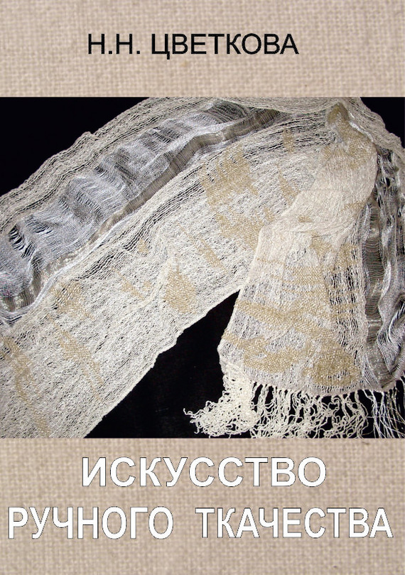 бесплатно Искусство ручного ткачества Скачать Н. Н. Цветкова
