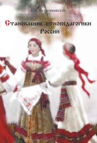 Нездемковская, Г. В.  - Становление этнопедагогики России