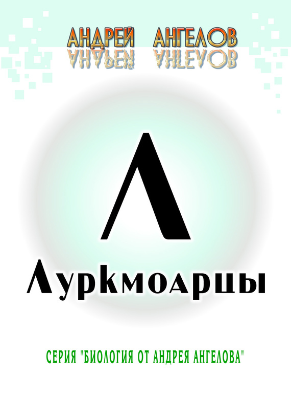 Андрей Ангелов Луркмоарцы андрей ангелов москвичи vs понаехалы