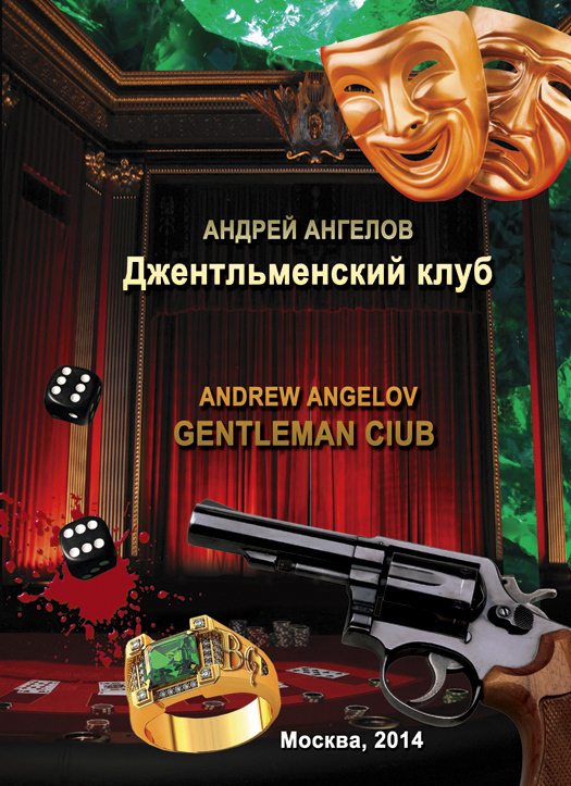 Андрей Ангелов Джентльменский клуб я клоун