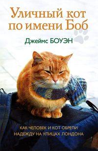 Боуэн, Джеймс  - Уличный кот по имени Боб. Как человек и кот обрели надежду на улицах Лондона