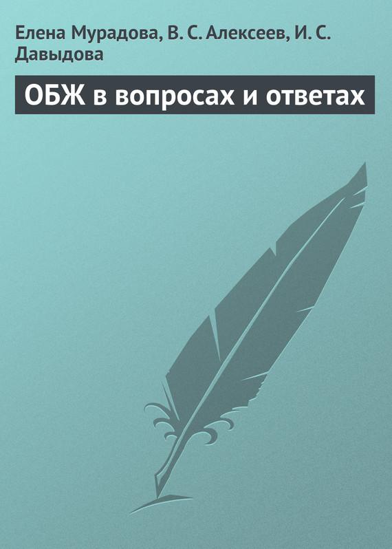 Елена Мурадова ОБЖ в вопросах и ответах бекяшев к моисеев е международное публичное право в вопросах и ответах