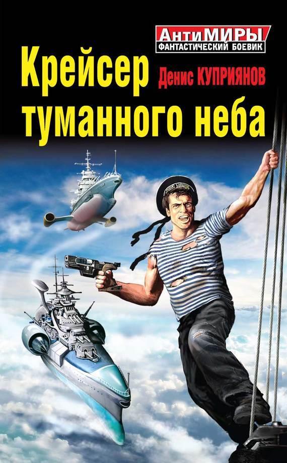 Денис Куприянов Крейсер туманного неба