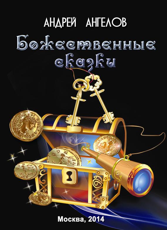 Андрей Ангелов Божественные сказки