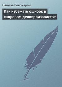 Пономарева, Н. Г.  - Как избежать ошибок в кадровом делопроизводстве