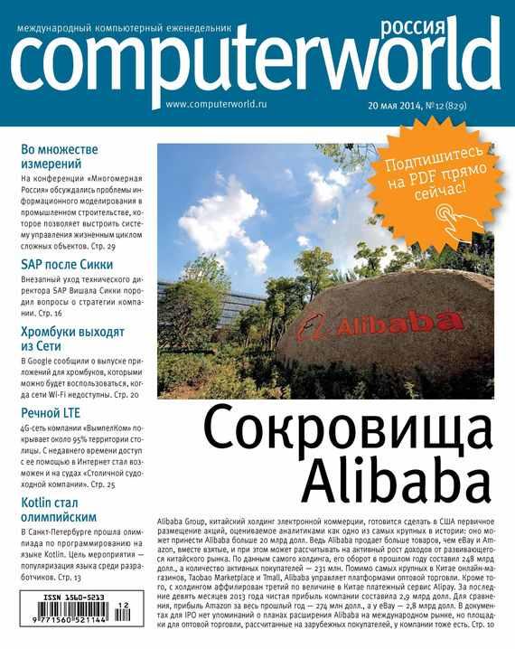 Журнал Computerworld Россия №12/2014