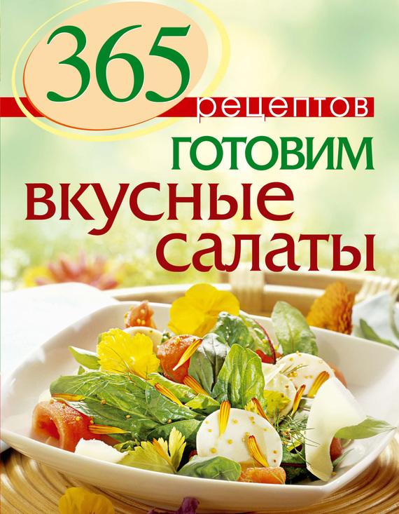 Отсутствует 365 рецептов. Готовим вкусные салаты