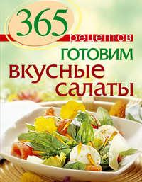 - 365 рецептов. Готовим вкусные салаты