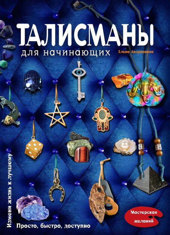 Книга Талисманы для начинающих