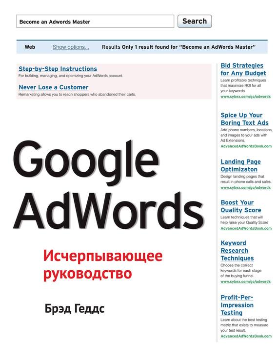 google-ad-words-исче-рпывающе-е-руководство