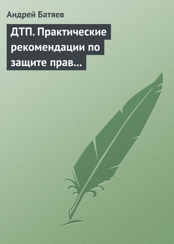 Андрей Батяев ДТП. Практические рекомендации по защите прав водителя ваз приора после дтп продам