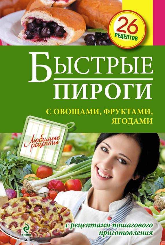бесплатно Автор не указан Скачать Быстрые пироги с овощами, фруктами, ягодами