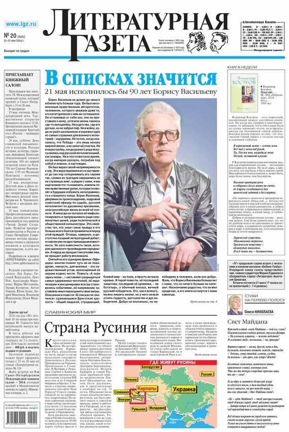 Литературная газета №20 (6463) 2014