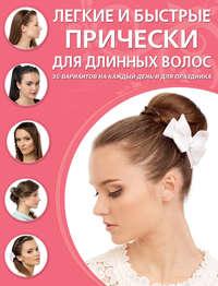 Симоненко, Светлана  - Легкие и быстрые прически для длинных волос