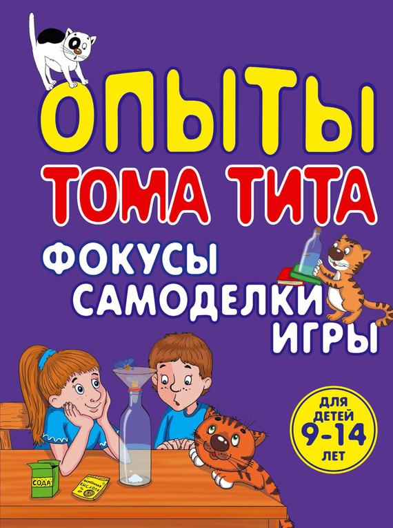 Виталий Зарапин Опыты Тома Тита. Фокусы, самоделки, игры самоделки