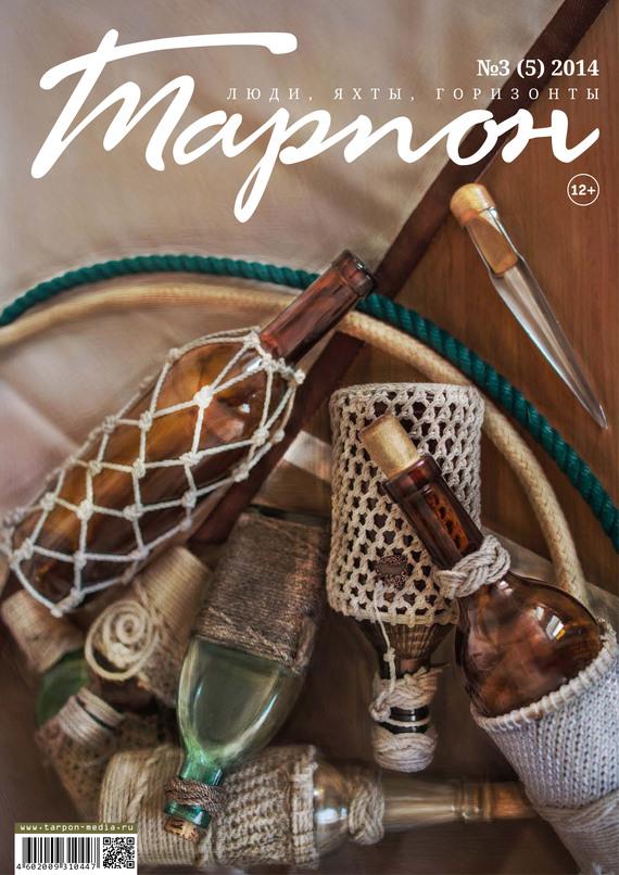 Отсутствует Журнал «Тарпон» №03/2014 элитные морские яхты 2013 2014