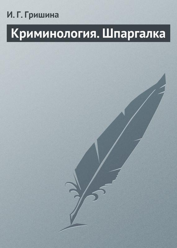 И. Гришина - Криминология. Шпаргалка