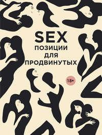 Нестерова, Дарья  - SEX. Позиции для продвинутых