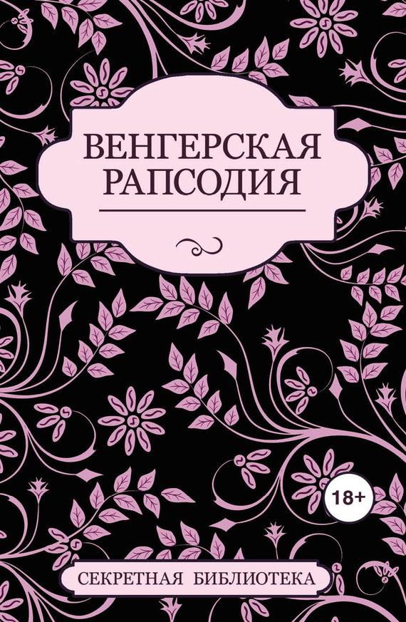 Зурков дмитрий аркадьевич все книги читать онлайн