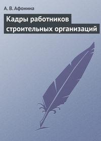 Афонина, А. В.  - Кадры работников строительных организаций