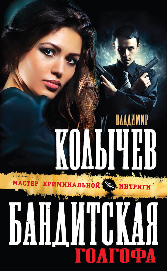 Владимир Колычев Бандитская Голгофа владимир колычев бандитская голгофа