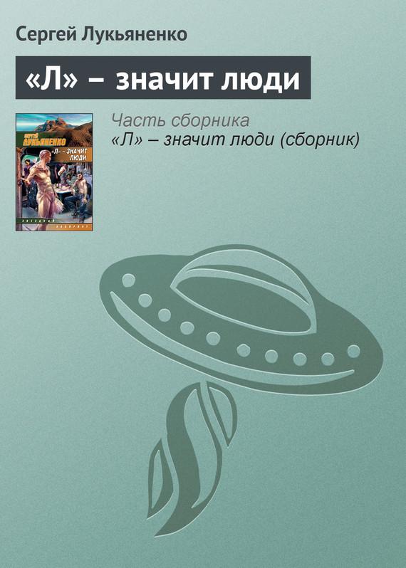 «Л» – значит люди LitRes.ru 29.000
