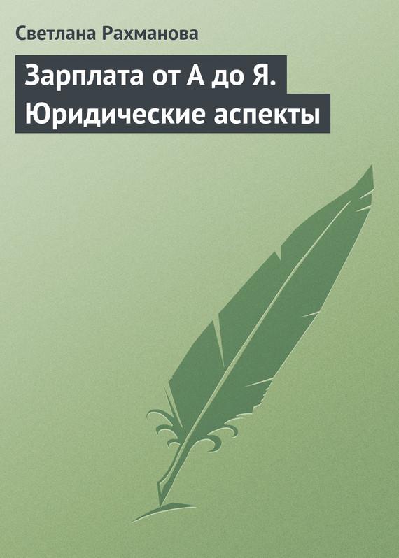 Светлана Рахманова Зарплата от А до Я. Юридические аспекты
