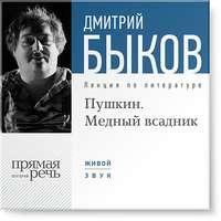 Быков, Дмитрий  - Лекция «Пушкин. Медный всадник»