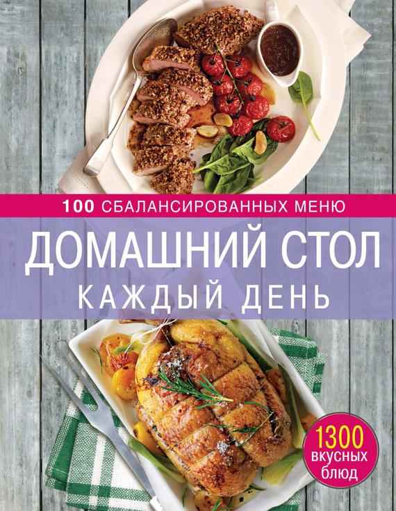 Скачать Домашний стол каждый день. 100 сбалансированных меню. 1300 вкусных блюд быстро