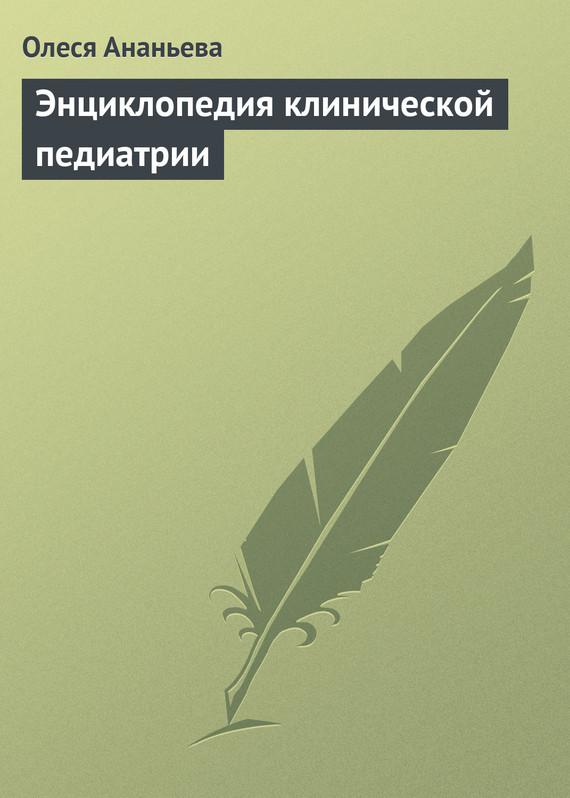 Олеся Ананьева - Энциклопедия клинической педиатрии