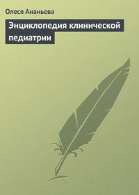 Ананьева, Олеся  - Энциклопедия клинической педиатрии