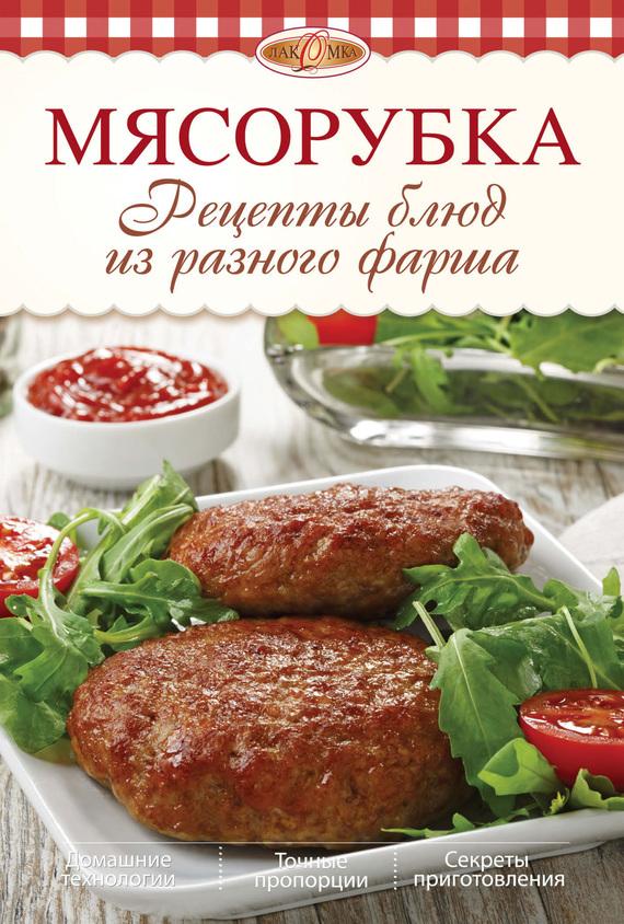 И. А. Михайлова Мясорубка. Рецепты блюд из разного фарша