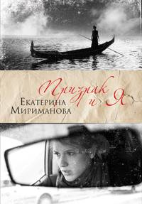 Мириманова, Екатерина  - Призрак и я